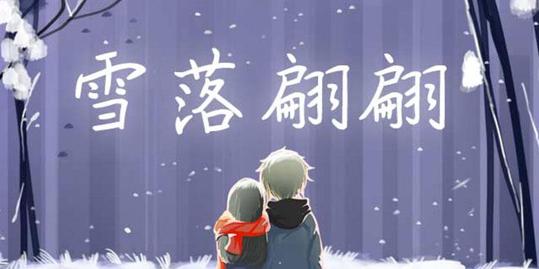 方正手迹-雪落翩翩