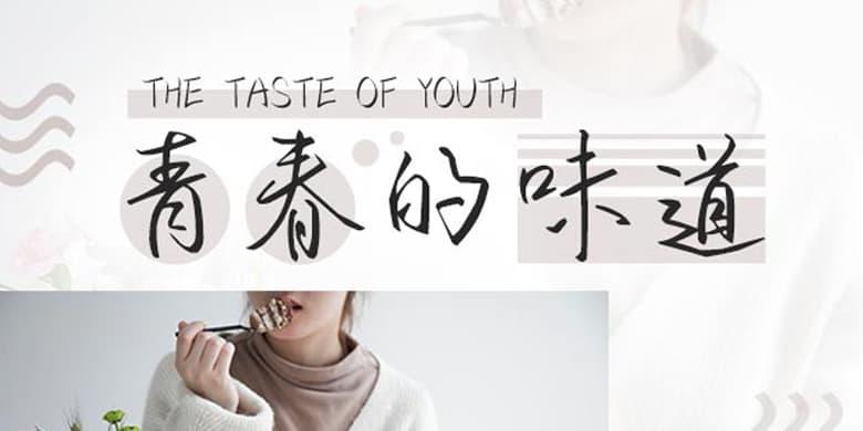 方正手迹-青春的味道