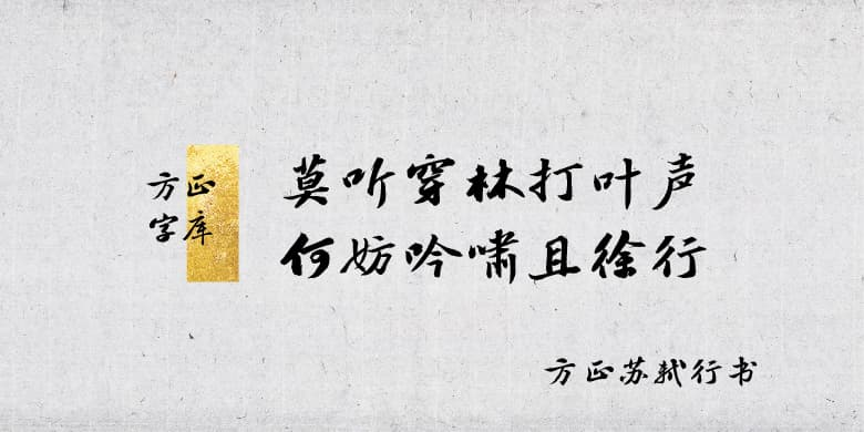 方正苏轼行书