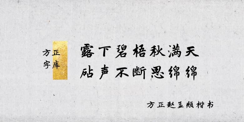 方正赵孟頫楷书
