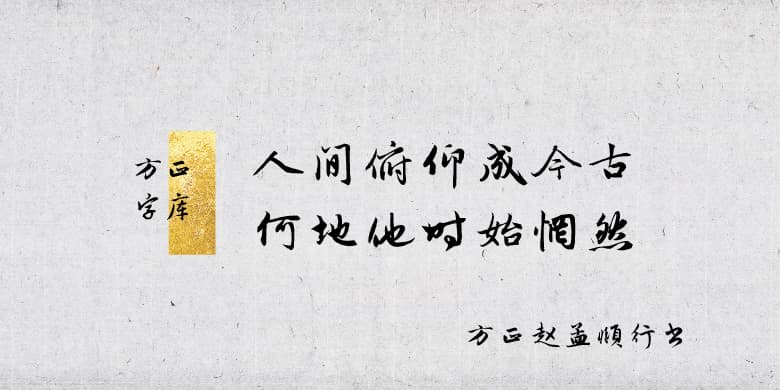 方正赵孟頫行书