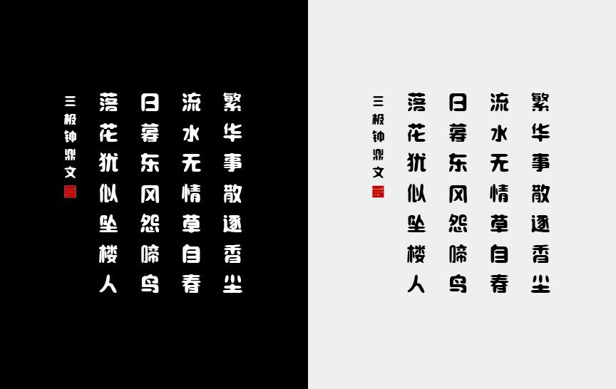 三极鼎文简体