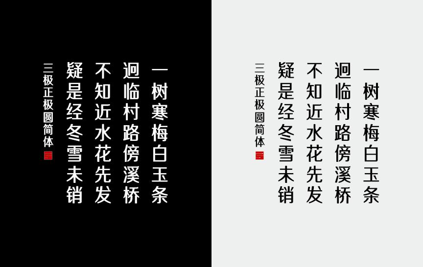 三极正典圆简体