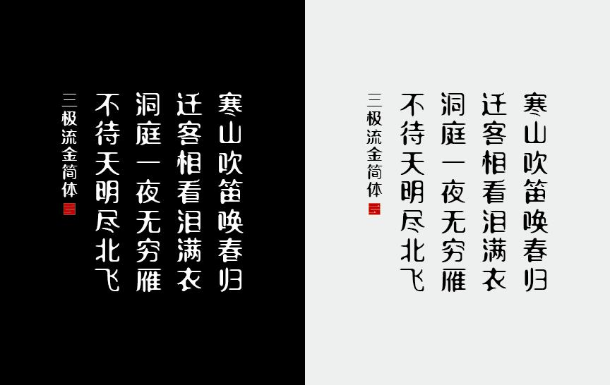 三极鎏金简体