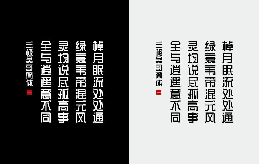 三极桑香简体