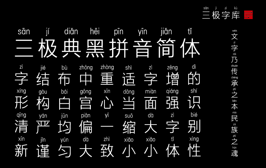 三极典黑拼音简体