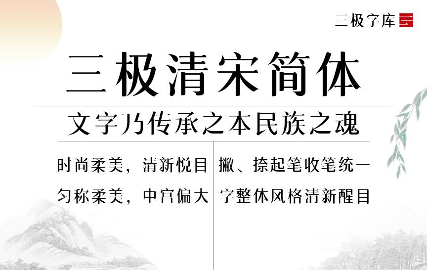三极清宋简体家族