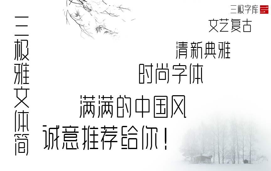 三极雅文体简