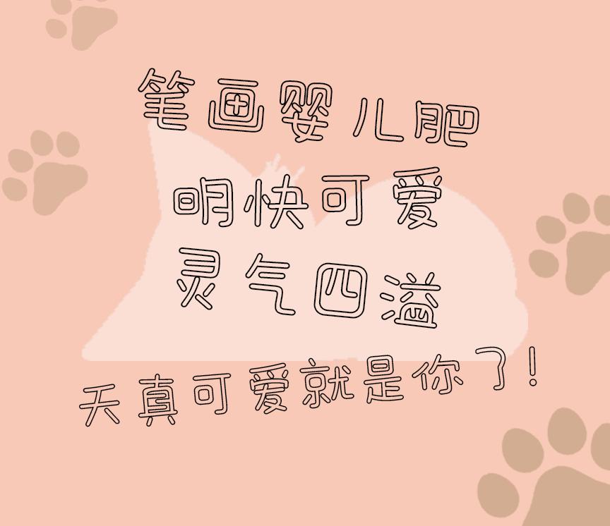 三极萌喵空心简体