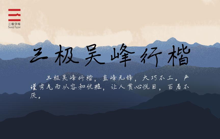 三极吴峰行楷