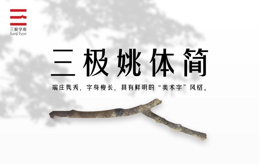 三极姚体简