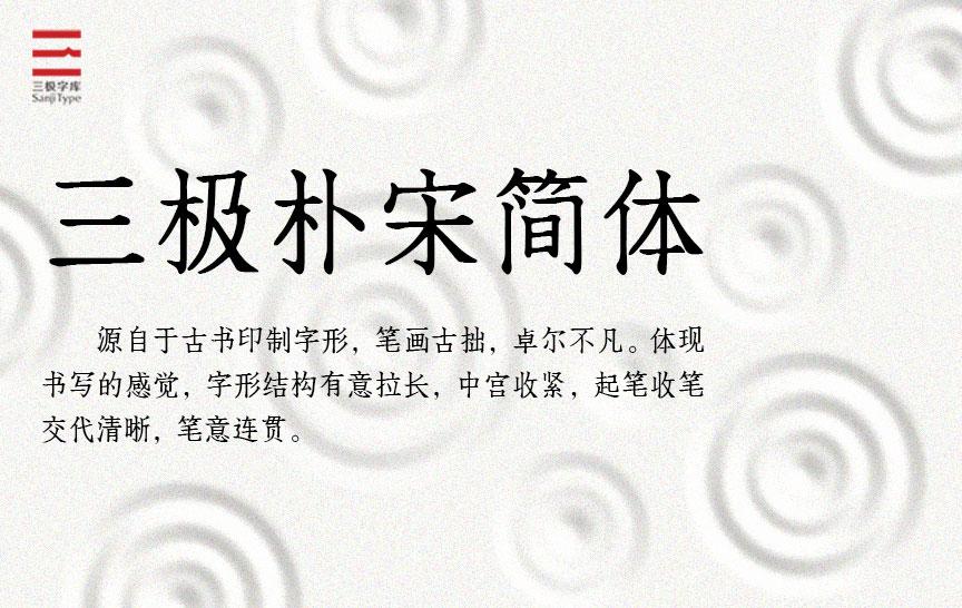 三极朴宋简体