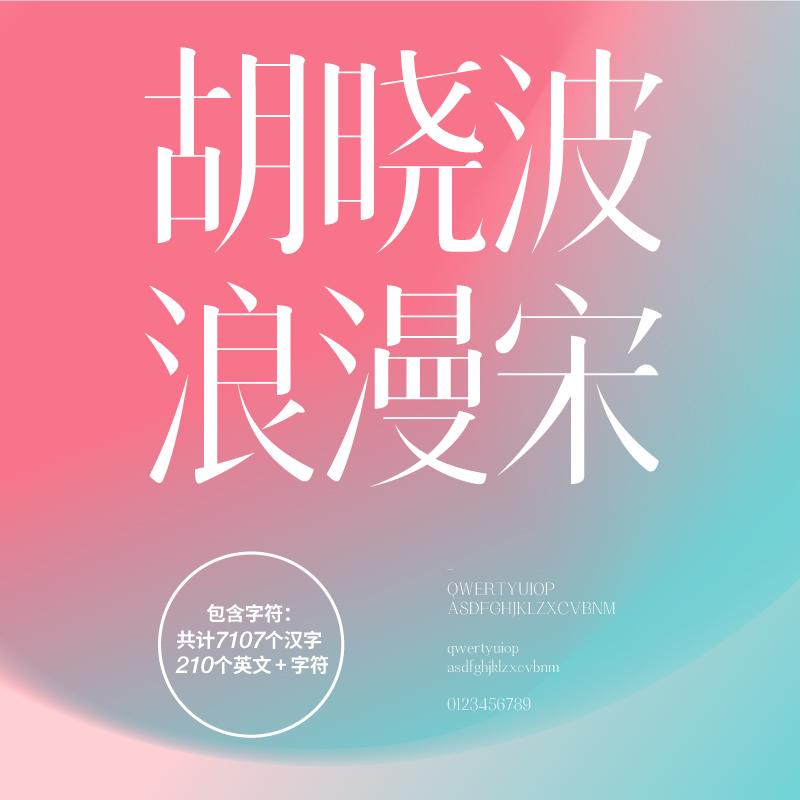 胡晓波浪漫宋体