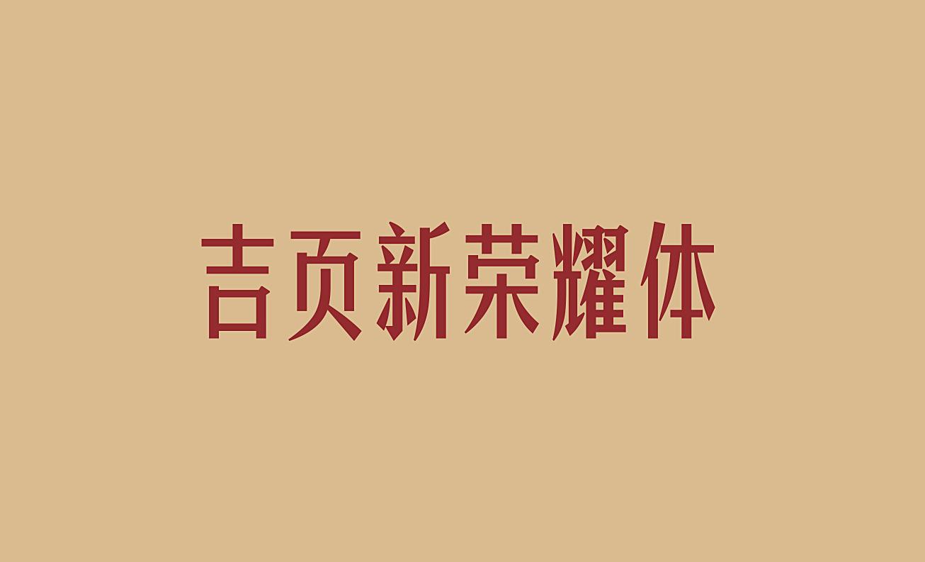 吉页新荣耀体简
