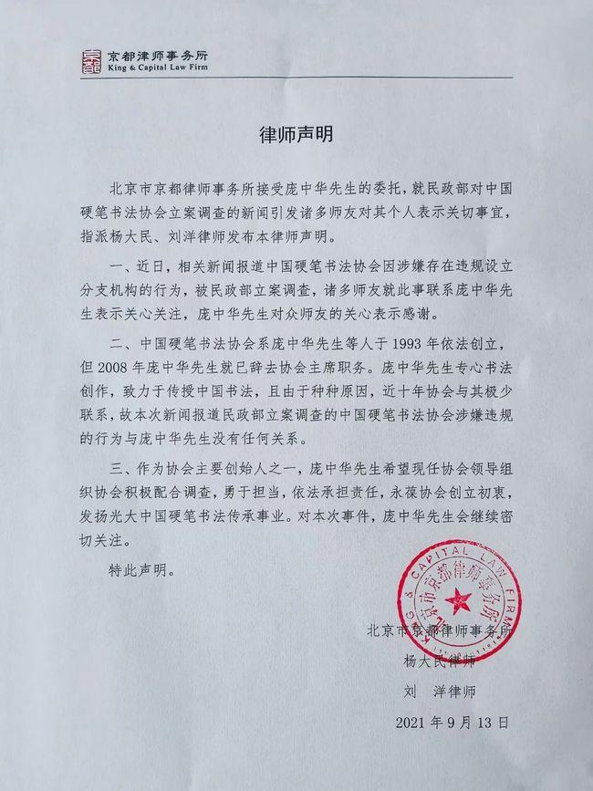 """""""硬笔书协""""被查 庞中华委托律师发声:已辞职"""